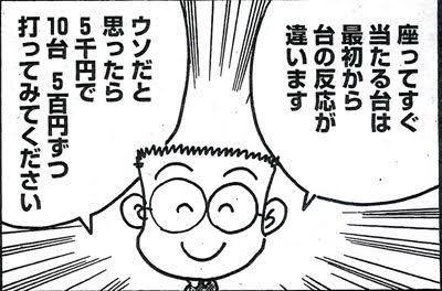 mangasakushatanimurahitosi01.jpg