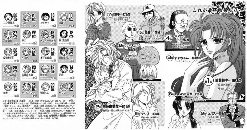 mangasakushatatibanashou00_compressed.jpg