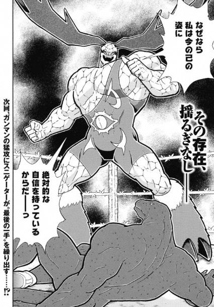 mangasakushayudetamago24.jpg
