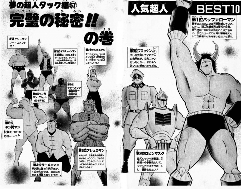 mangasakushayudetamago62.jpg