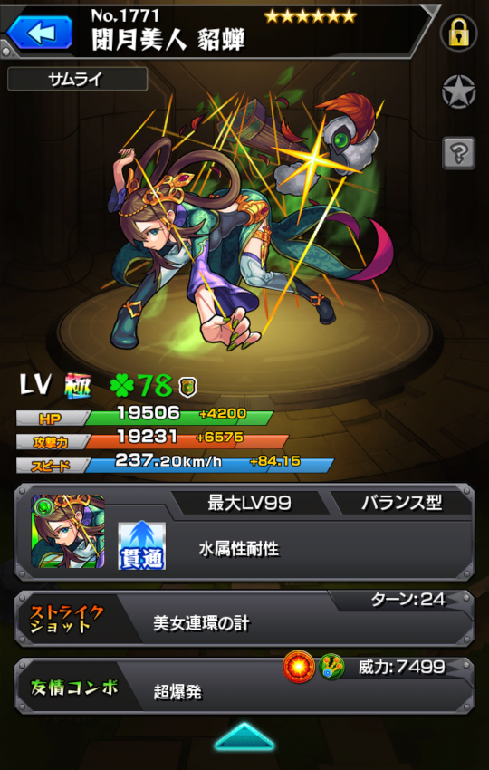 monster-strike(782).png