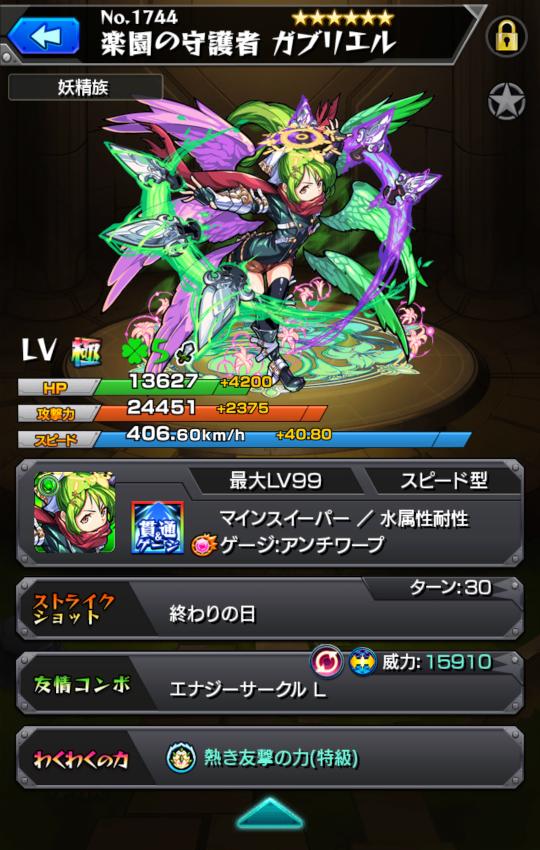 monster-strike(800).png