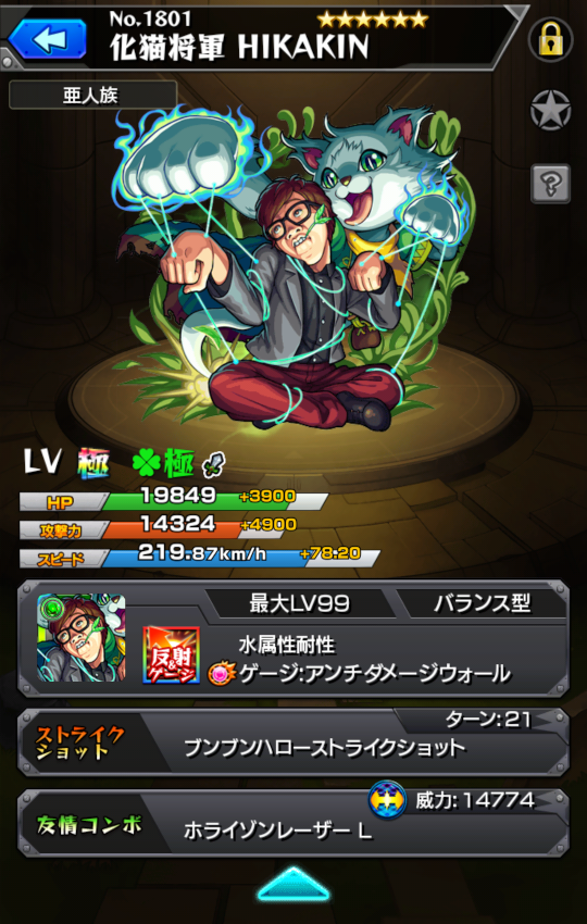 monster-strike(801).png