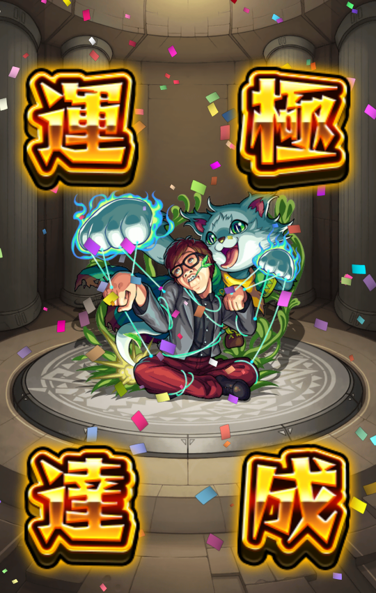 monster-strike(802).png