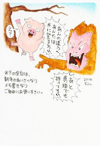 豚も木から落ちる 年賀状 2016