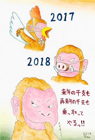 背乗り年賀状 2016
