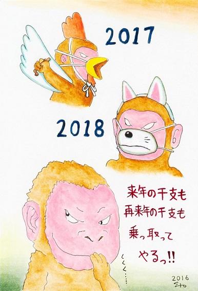 背乗り年賀状 正 2016