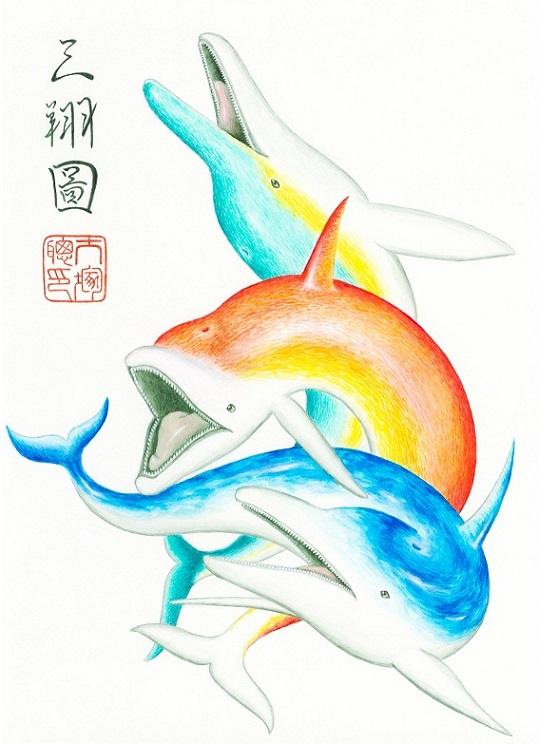 錦海豚-三翔圖 2013.2.5 習作