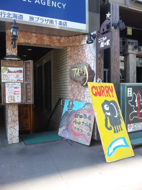 Spice Bar TARA 2015.6.18