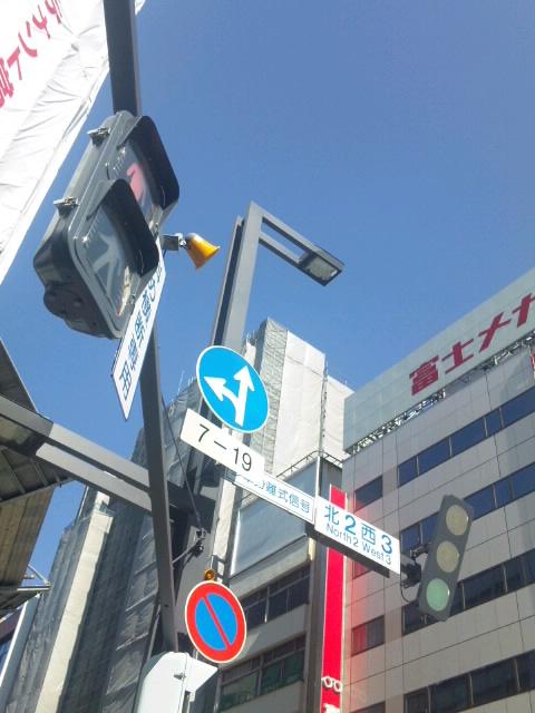 札幌の「庇なし薄型LED信号機」 2015.6.18