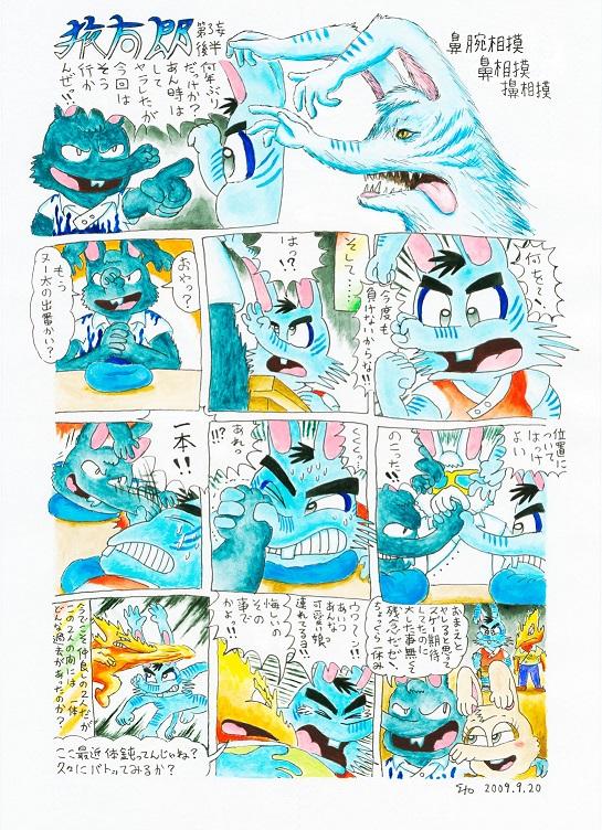 犭夜太郎(3)後半 2009.9.20