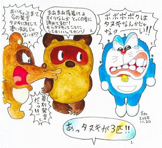 たぬき? Винни-Пух+ドラえもん 2008.11.20