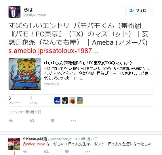 バモバモくん Twitter