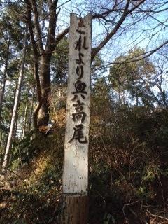 高尾山3_1548