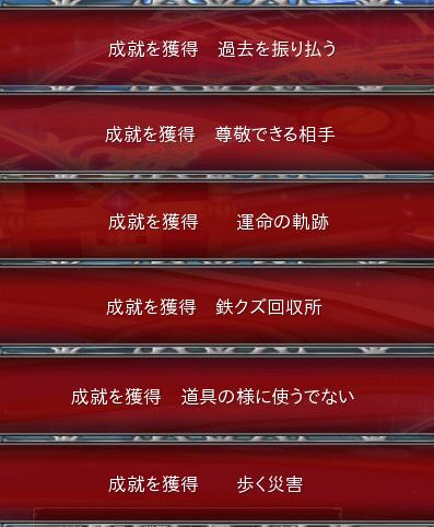 クロノスD10回目