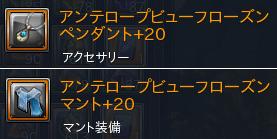 アクセ+20