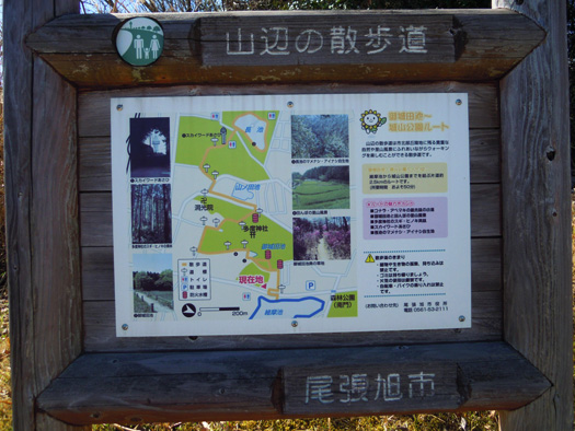 「山辺の散歩道」の看板。