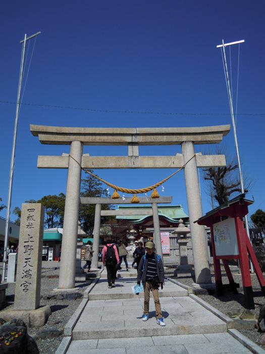 上野天満宮。