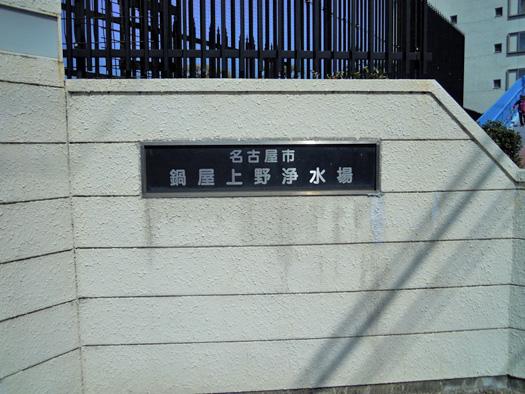 鍋屋上野浄水場の入口。