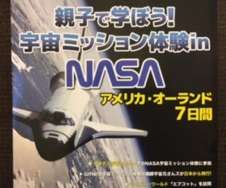 NASA体験ミッション