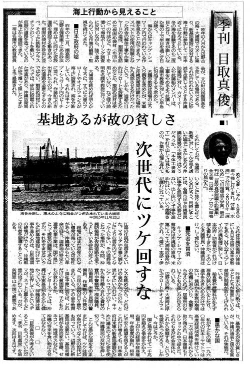 沖縄_3_convert_20160131163828