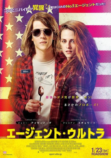 american-ultra_20160125133813d61.jpg