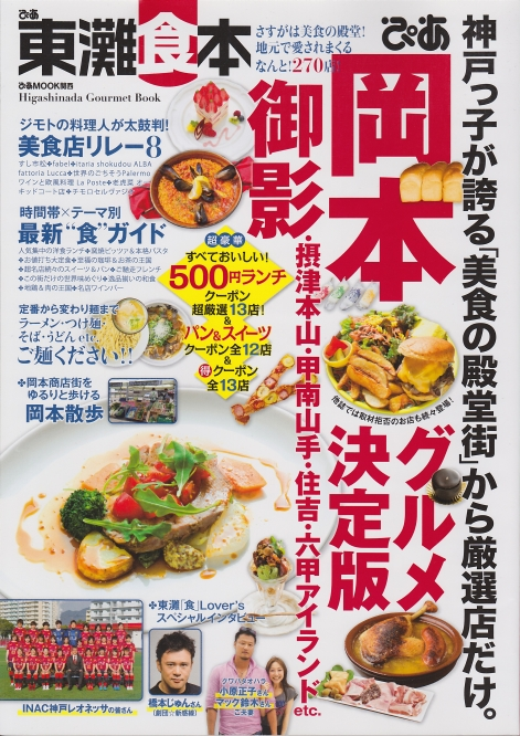 higashinada-gourmet-book.jpg