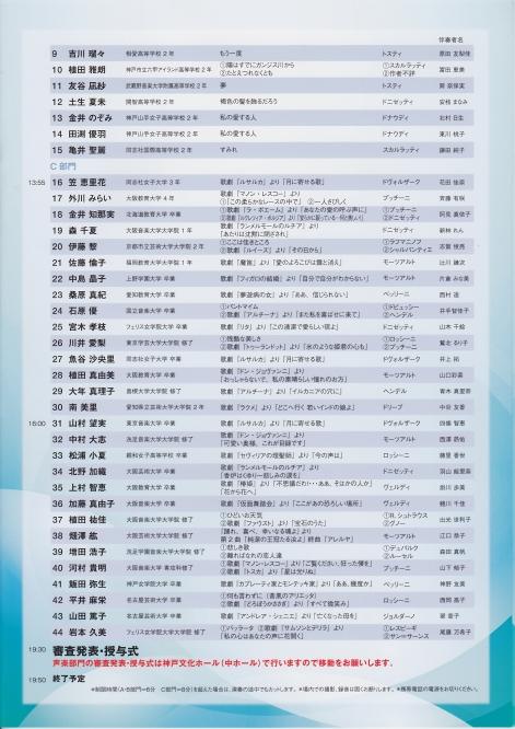 le-concours-international-et-musical-a-kobe10.jpg