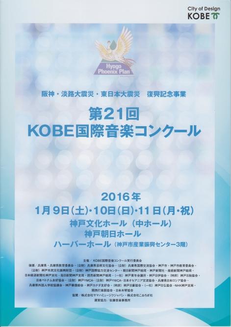 le-concours-international-et-musical-a-kobe11.jpg