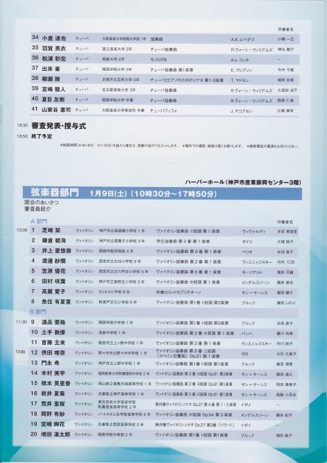 le-concours-international-et-musical-a-kobe2.jpg