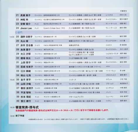 le-concours-international-et-musical-a-kobe3.jpg