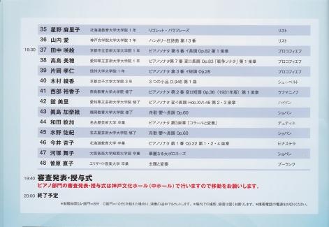 le-concours-international-et-musical-a-kobe7.jpg