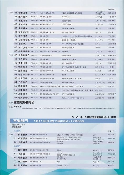 le-concours-international-et-musical-a-kobe9.jpg