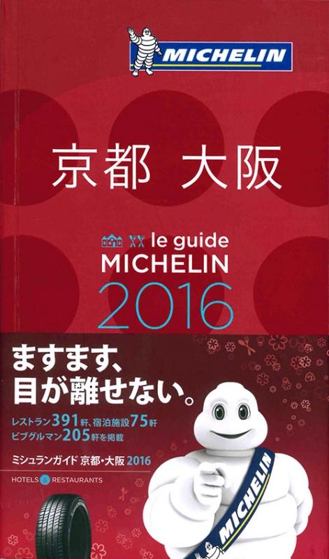 le-guide-michelin-kyoto-osaka.jpg