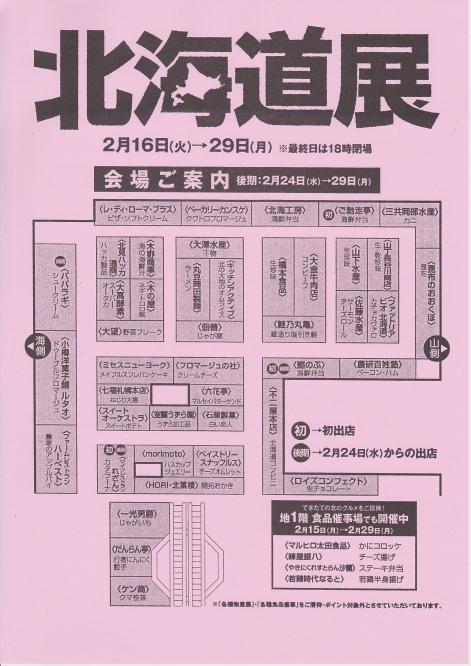 lexposition-dhokkaido1.jpg