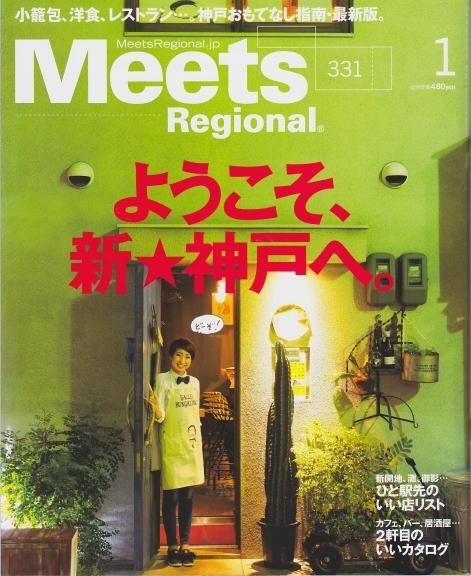 meets-regional20161.jpg