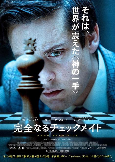 pawn-sacrifice_20151229185934f78.jpg