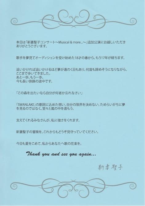 seiko-niiduma3.jpg