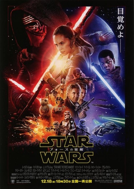 star-wars_20151219223322e4d.jpg