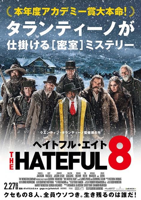 the-hateful8_20160302011635157.jpg