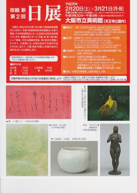 the-japan-fine-arts-exhibition1.jpg