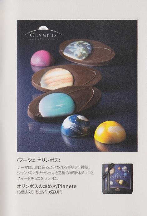 valentine-chocolate-de-daimaru11.jpg