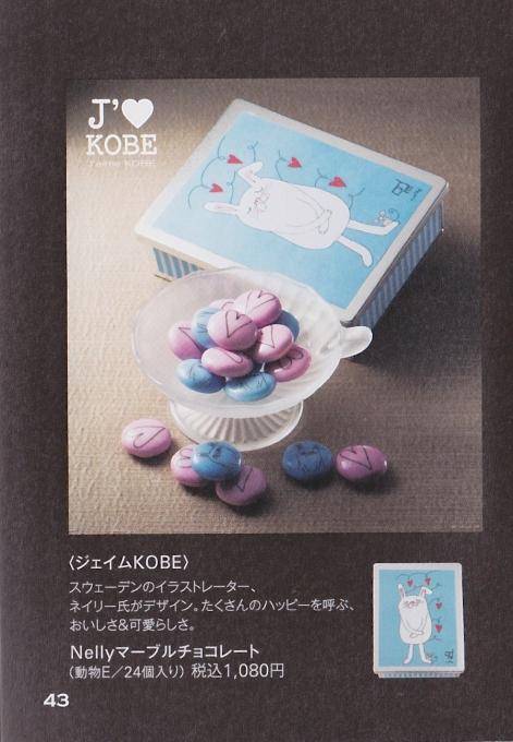 valentine-chocolate-de-daimaru12.jpg