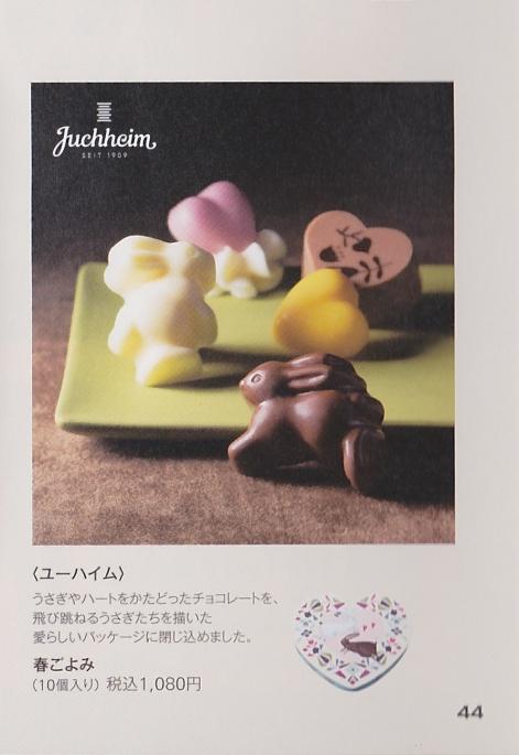 valentine-chocolate-de-daimaru14.jpg