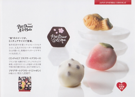 valentine-chocolate-de-daimaru1.jpg