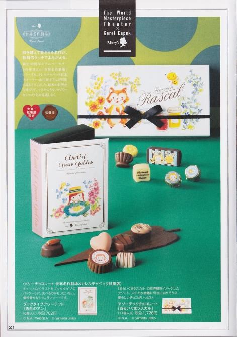 valentine-chocolate-de-daimaru6.jpg