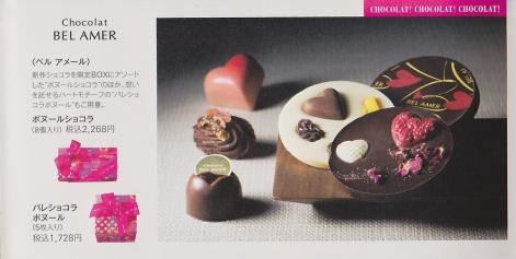 valentine-chocolate-de-daimaru8.jpg