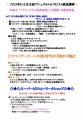 2016年GA名古屋募集チラシNo1(20160304版)