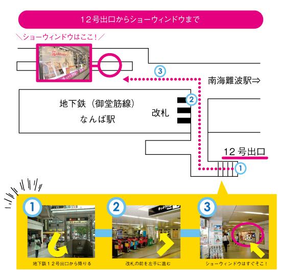 地下鉄ショーウィンドウblog - コピー (2)