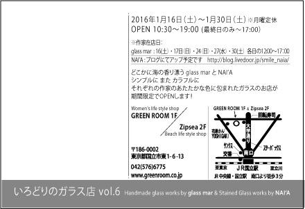 いろどりのガラス店vol.6 裏